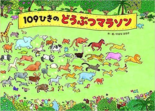 『109ひきのどうぶつマラソン』