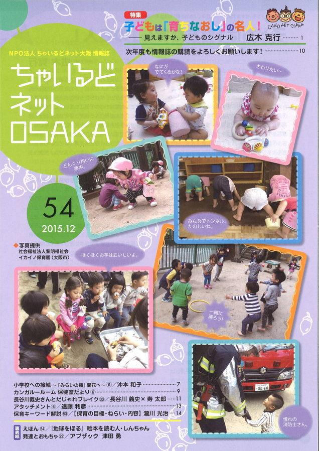 ちゃいるどネットOSAKA54号
