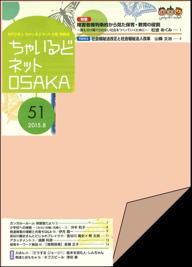 ちゃいるどネットOSAKA51号