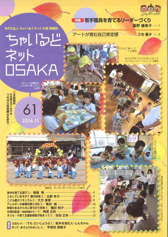 ちゃいるどネットOSAKA61号