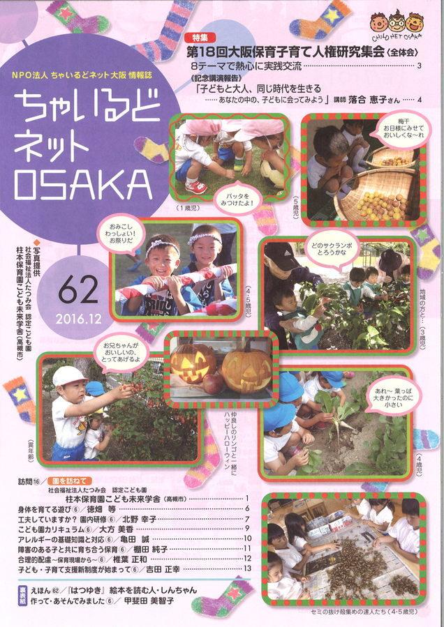 ちゃいるどネットOSAKA62号
