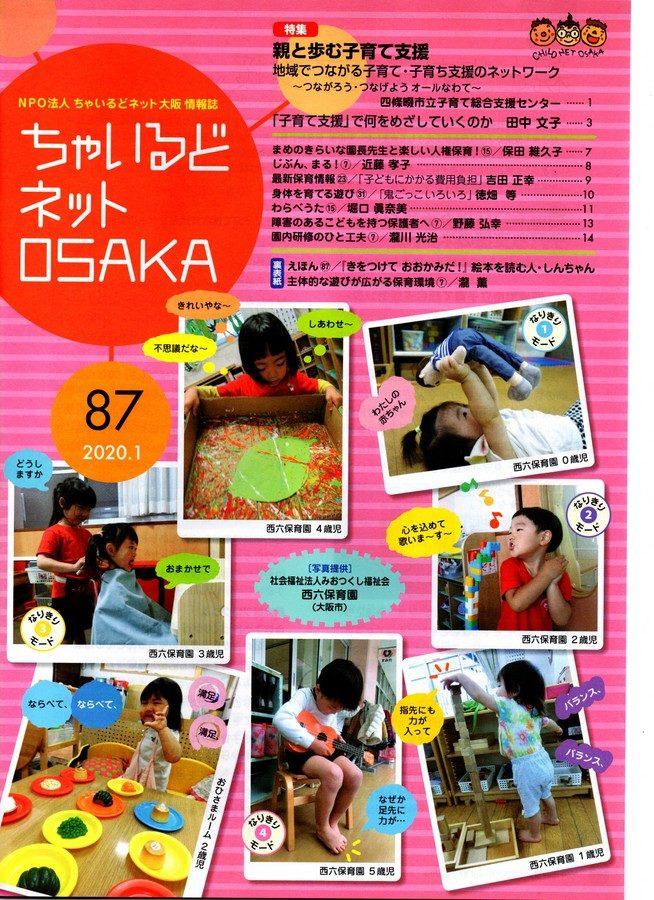 ちゃいるどネットOSAKA87号