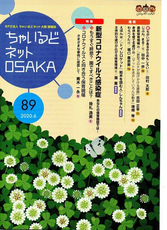 ちゃいるどネットOSAKA89号