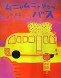 『ムニャムニャゆきのバス』