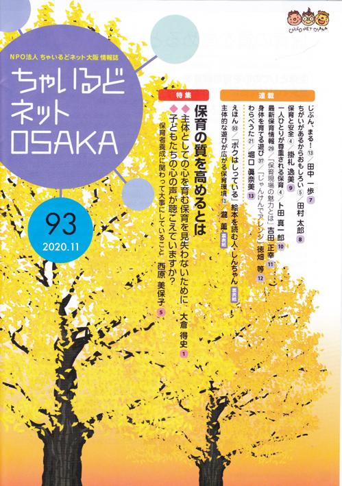 ちゃいるどネットOSAKA93号