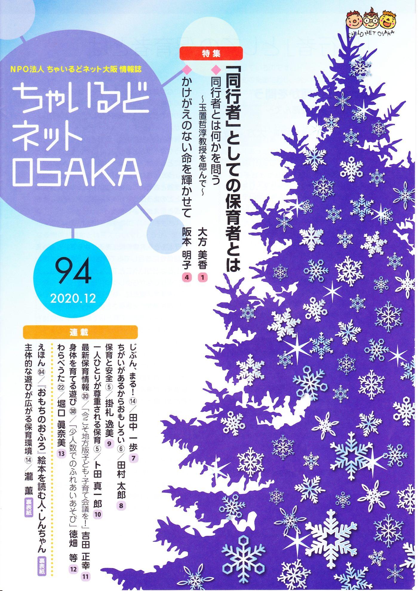 ちゃいるどネットOSAKA94号