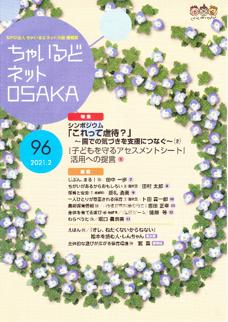 ちゃいるどネットOSAKA96号